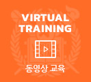 Virtual Training 동영상교육